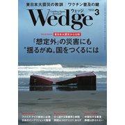 WEDGE(ウェッジ) 2021年3月号(ウェッジ) [電子書籍]