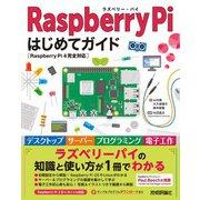 Raspberry Pi はじめてガイド ―(Raspberry Pi 4完全対応)(技術評論社) [電子書籍]