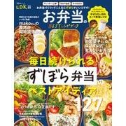 晋遊舎ムック お弁当のBESTレシピブック(晋遊舎) [電子書籍]