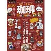 100%ムックシリーズ 自宅で淹れる珈琲 for Beginners 2021(晋遊舎) [電子書籍]
