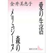 愛の生活・森のメリュジ-ヌ(講談社) [電子書籍]