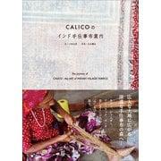 CALICOのインド手仕事布案内 ~いまを生きるインドの美しい布をめぐる旅~(小学館) [電子書籍]