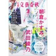 別冊文藝春秋 電子版36号 (2021年3月号)(文藝春秋) [電子書籍]