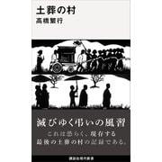 土葬の村(講談社) [電子書籍]