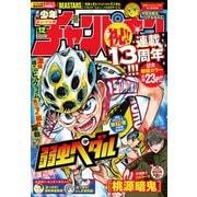 週刊少年チャンピオン2021年12号(秋田書店) [電子書籍]