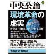 中央公論2021年3月号(中央公論新社) [電子書籍]