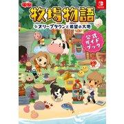 牧場物語 オリーブタウンと希望の大地 公式ガイドブック(KADOKAWA Game Linkage) [電子書籍]