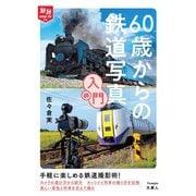 旅鉄HOW TO 008 60歳からの鉄道写真入門(天夢人) [電子書籍]
