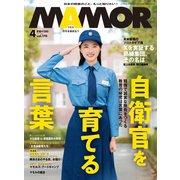 MamoR(マモル) 2021年4月号(扶桑社) [電子書籍]