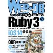 WEB+DB PRESS Vol.121(技術評論社) [電子書籍]
