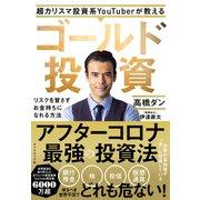 超カリスマ投資系YouTuberが教える ゴールド投資―――リスクを冒さずお金持ちになれる方法(ダイヤモンド社) [電子書籍]