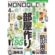 MONOQLO 2021年4月号(晋遊舎) [電子書籍]