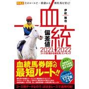 血統偏差値 2021-2022 コース別「儲かる種牡馬」ランキング(ガイドワークス) [電子書籍]