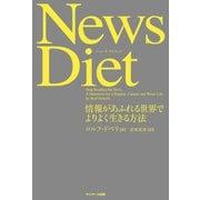 News Diet(サンマーク出版) [電子書籍]