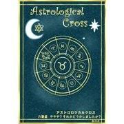 アストロロジカルクロス 六番星 ややや?それがどうかしましたか?(まんがびと) [電子書籍]