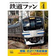 鉄道ファン2021年4月号(交友社) [電子書籍]