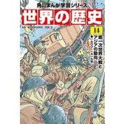 世界の歴史(14) 第一次世界大戦とアジアの動向 一九〇〇~一九一九年(KADOKAWA) [電子書籍]
