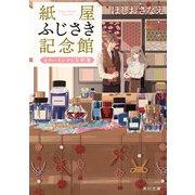 紙屋ふじさき記念館 カラーインクと万年筆(KADOKAWA) [電子書籍]