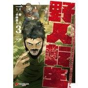 野人転生(3)(KADOKAWA) [電子書籍]