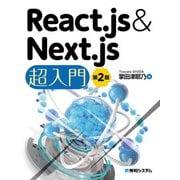React.js&Next.js超入門 第2版(秀和システム) [電子書籍]
