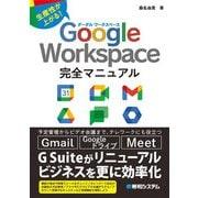 Google Workspace完全マニュアル(秀和システム) [電子書籍]