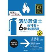 試験にココが出る!消防設備士6類 教科書+実践問題 第2版(インプレス) [電子書籍]