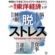 週刊東洋経済 2021年2/27号(東洋経済新報社) [電子書籍]