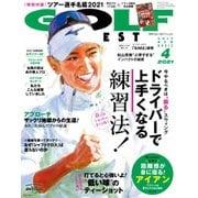 ゴルフダイジェスト 2021年4月号(ゴルフダイジェスト社) [電子書籍]