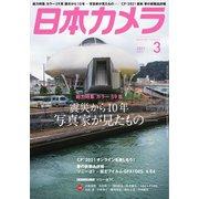 日本カメラ 2021年3月号(日本カメラ) [電子書籍]
