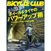 BiCYCLE CLUB 2021年4月号 No.432(エイ出版社) [電子書籍]