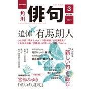俳句 2021年3月号(角川文化振興財団) [電子書籍]