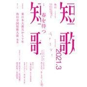 短歌 2021年3月号(角川文化振興財団) [電子書籍]