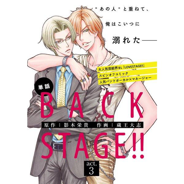 BACK STAGE!!【act.3】【特典付き】(KADOKAWA) [電子書籍]