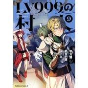 LV999の村人(9)(KADOKAWA) [電子書籍]