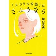 「ふつうの家族」にさようなら(KADOKAWA) [電子書籍]