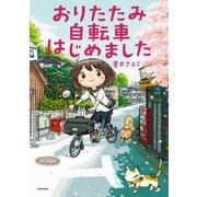 おりたたみ自転車はじめました(KADOKAWA) [電子書籍]