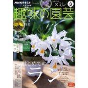 NHK 趣味の園芸 2021年3月号(NHK出版) [電子書籍]