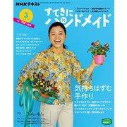 NHK すてきにハンドメイド 2021年3月号(NHK出版) [電子書籍]