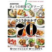 NHK きょうの料理 ビギナーズ 2021年3月号(NHK出版) [電子書籍]