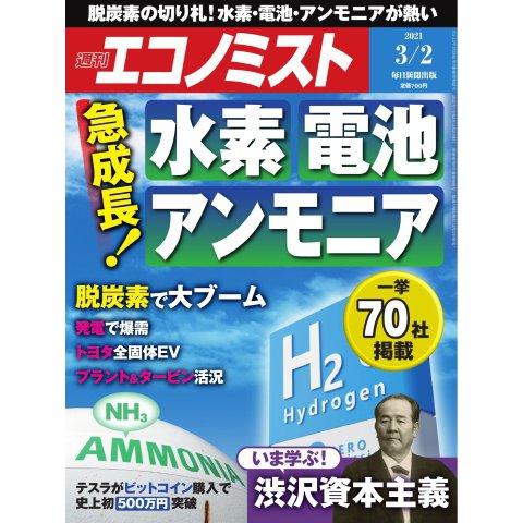 エコノミスト 2021年3/2号(毎日新聞出版) [電子書籍]