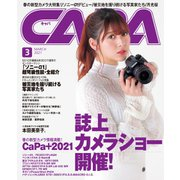 CAPA(キャパ) 2021年3月号(ワン・パブリッシング) [電子書籍]