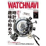 WATCH NAVI(ウォッチナビ) 4月号2021Spring(ワン・パブリッシング) [電子書籍]