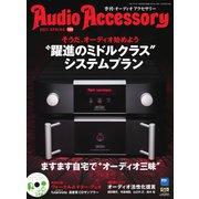 AudioAccessory(オーディオアクセサリー) 180号(音元出版) [電子書籍]