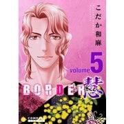 BORDER 慧-Kei-(5)(コンパス) [電子書籍]