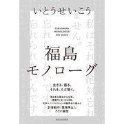 福島モノローグ(河出書房新社) [電子書籍]