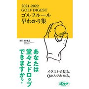 GOLF DIGEST ゴルフルール早わかり集 2021-2022(ゴルフダイジェスト社) [電子書籍]