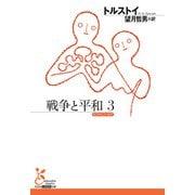 戦争と平和3(光文社) [電子書籍]