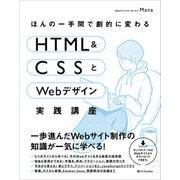 ほんの一手間で劇的に変わるHTML & CSSとWebデザイン実践講座(SBクリエイティブ) [電子書籍]