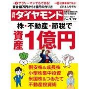 週刊ダイヤモンド 21年2月27日号(ダイヤモンド社) [電子書籍]