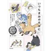 いつもきみのそばに 動物たちが残した25個の不思議なメッセージ(KADOKAWA) [電子書籍]